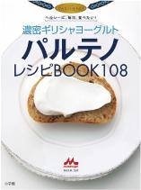 パルテノレシピBOOK 108