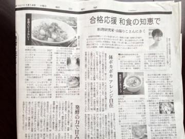 掲載:朝日新聞(2015年1月14日家庭面)合格応援レシピ
