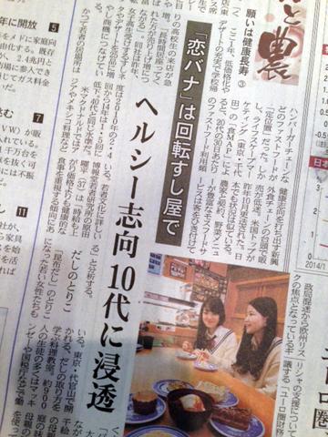 日経新聞(2015年1月14日1面)『食と農』の特集