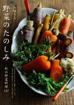 野菜のたのしみ